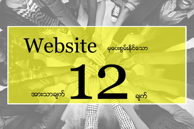 12 Benefits of Website